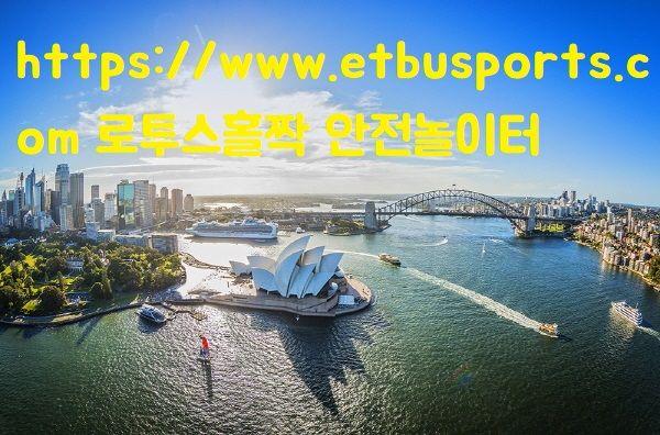 https://www.etbusports.com 로투스홀짝 안전놀이터