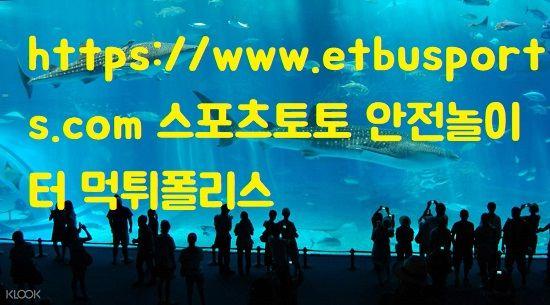https://www.etbusports.com 스포츠토토 안전놀이터 먹튀폴리스