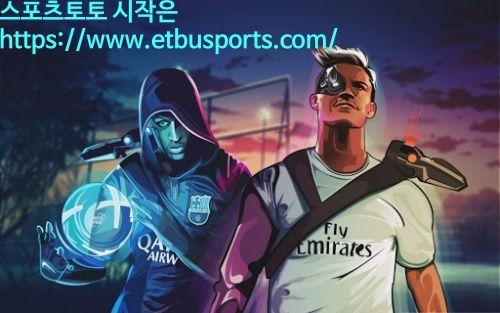 스포츠토토 시작은 https://www.etbusports.com/ 에서