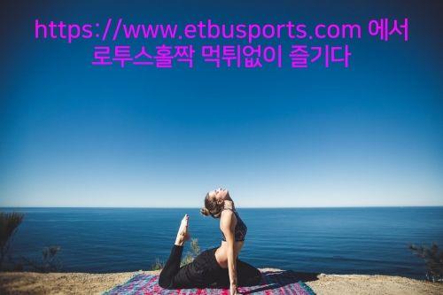 https://www.etbusports.com 에서 로투스홀짝 먹튀없이 즐기다
